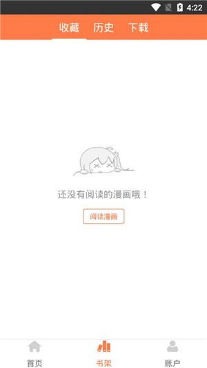 爱漫画app下载