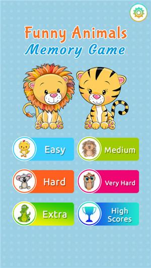 记忆游戏有趣的动物苹果手机版