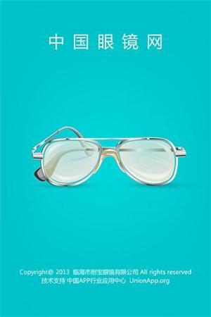 中国眼镜网官方版