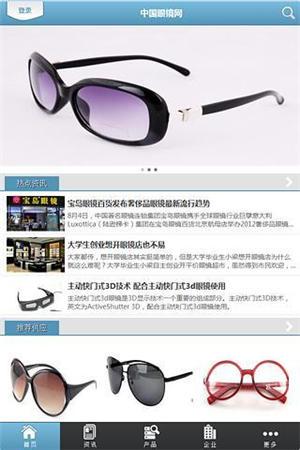 中国眼镜网app最新版下载