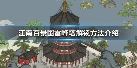 江南百景图雷峰塔怎么解锁 雷峰塔解锁方法介绍