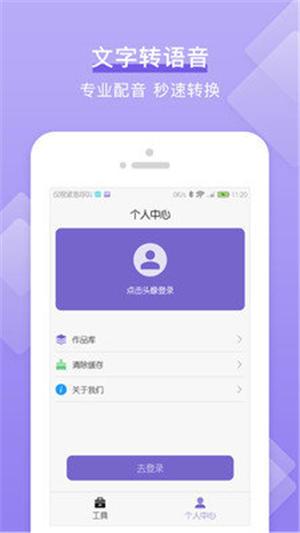 文字转语音工具箱app下载