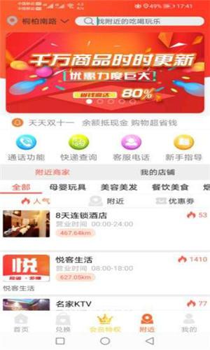 悦客生活app下载