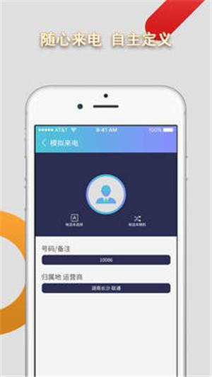 模拟来电通话app下载