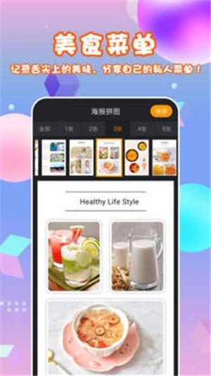 海报拼图app安卓版