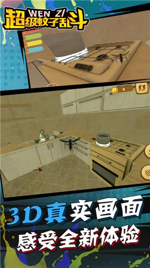 超级蚊子乱斗手机中文版下载