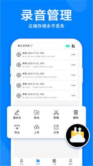 录音机精灵官方app下载