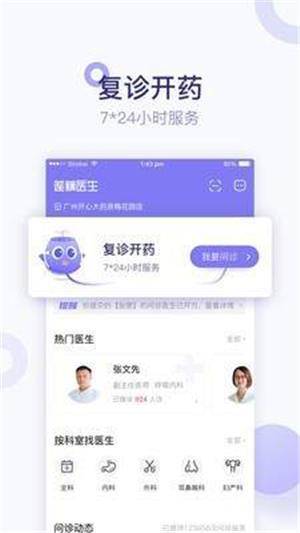 莲藕医生手机版