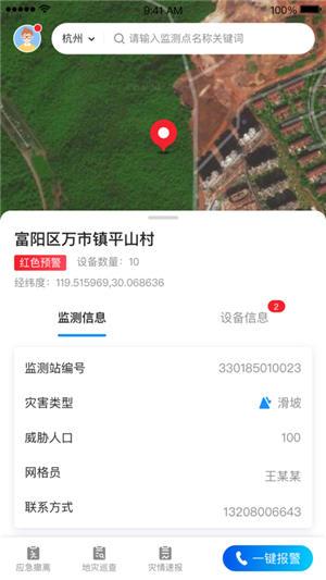 地灾监测app下载