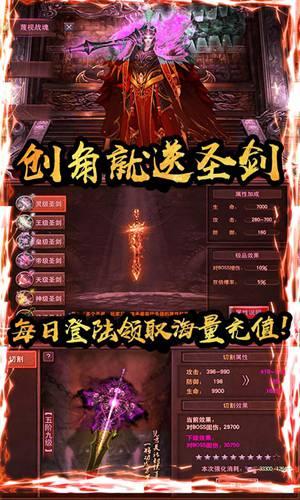 红月战神免费充值版下载