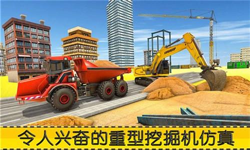 模拟挖掘机3D城市建造最新安卓版下载