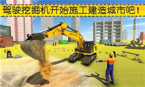 模拟挖掘机3D城市建造最新安卓版