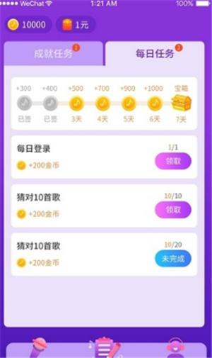 猜歌大作战app福利版下载