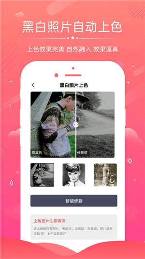 AI照片修复app下载