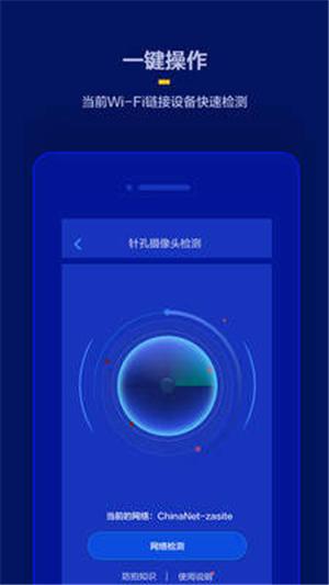 针孔摄像头检测app下载