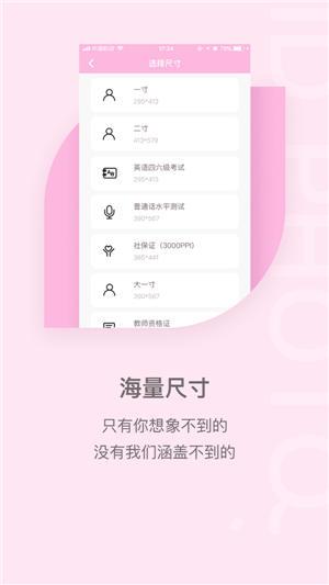 美美证件照app下载