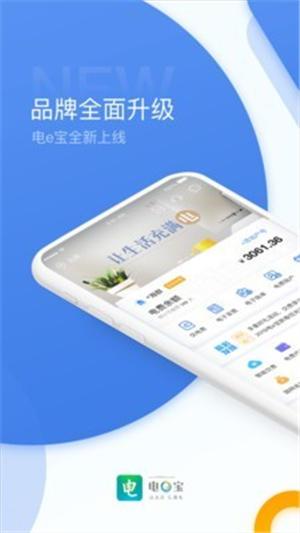 电e宝app官方下载