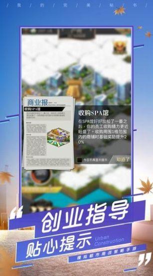 职场秘闻手机版游戏下载