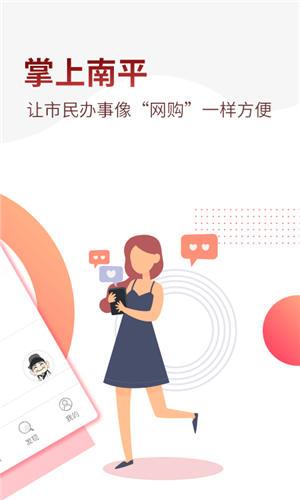 掌上南平app官方下载