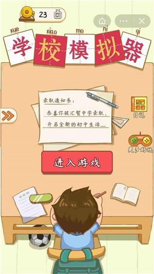 学校模拟器中文版无限金币版下载