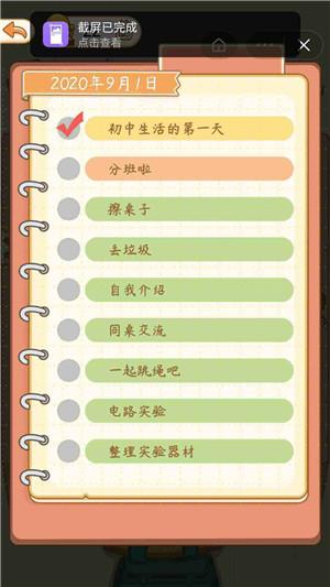 学校模拟器中文版最新版下载