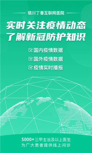 丁香医生官方app