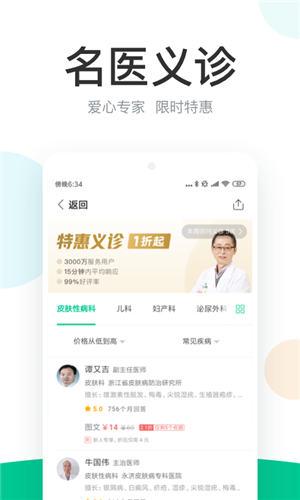 丁香医生官网下载