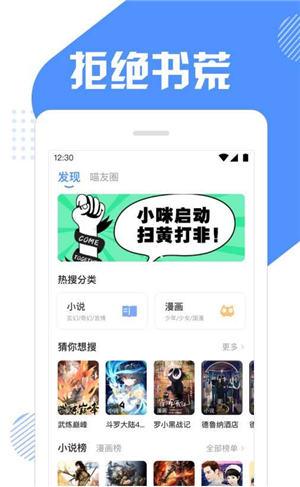 坏猫快搜app官网下载