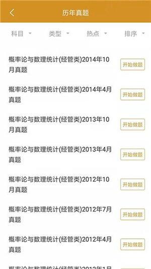 国际贸易自考app下载
