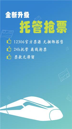 12306官网订票app最新版