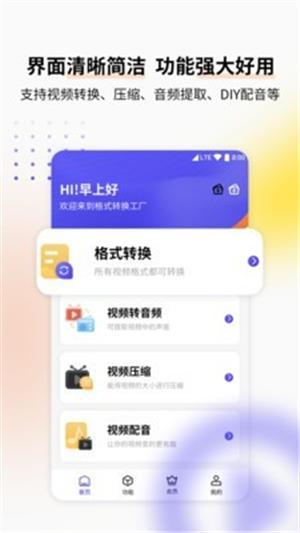 视频格式转换工具app下载