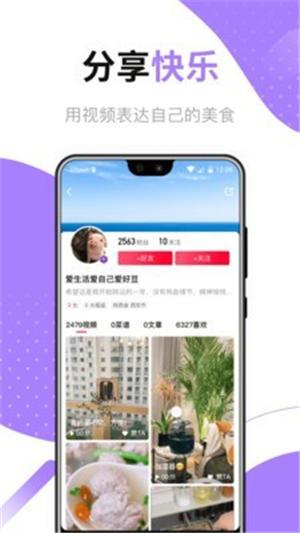 好豆菜谱app下载安装