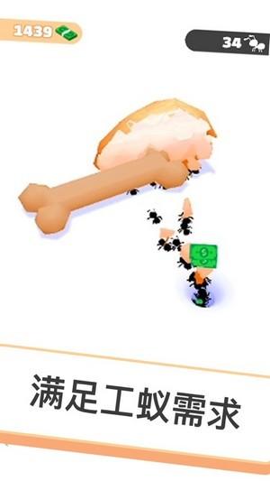 蚂蚁帝国模拟器无限食物版