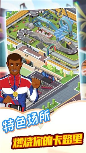 模拟体育馆我是冠军苹果手机版