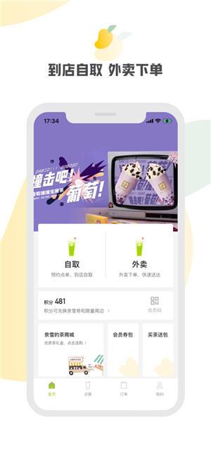 奈雪的茶官方app