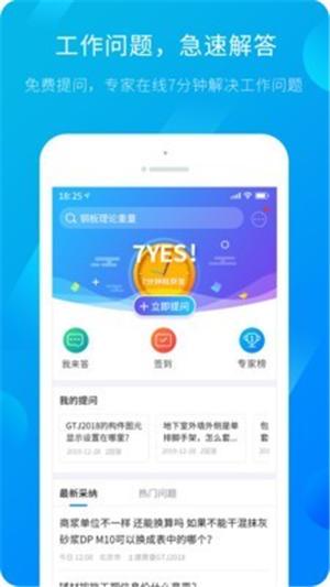 建筑课堂app官网下载