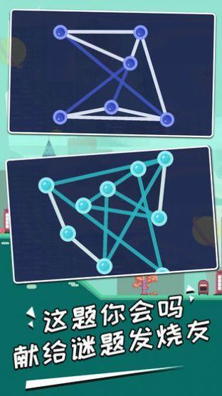 线之迷惑手机版游戏下载