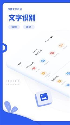 快捷文字识别app下载