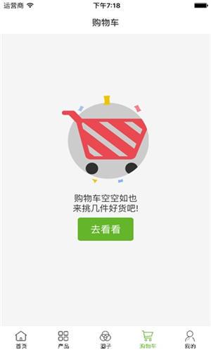 中国石斛网app下载