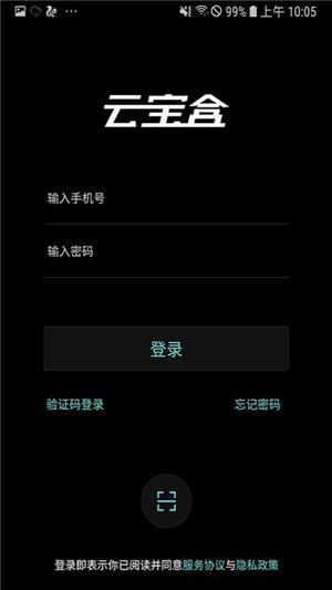 云宝盒手机最新版