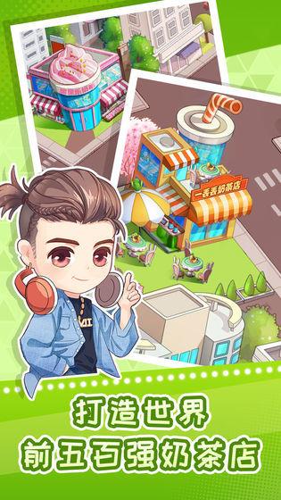 快倒闭的奶茶店游戏手机版下载