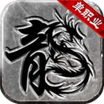 单职业复古传奇之龙城秘境官方苹果版