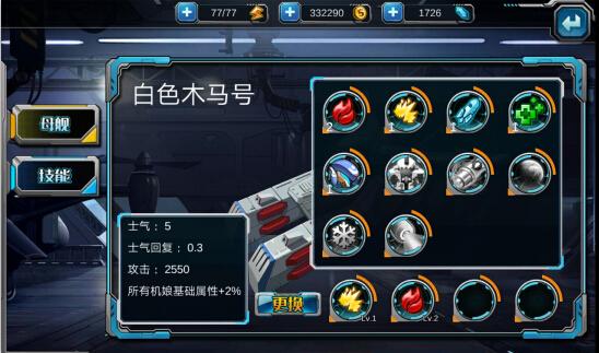超时空战姬手游官网版下载