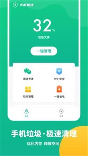 手机优化大师官方免费版