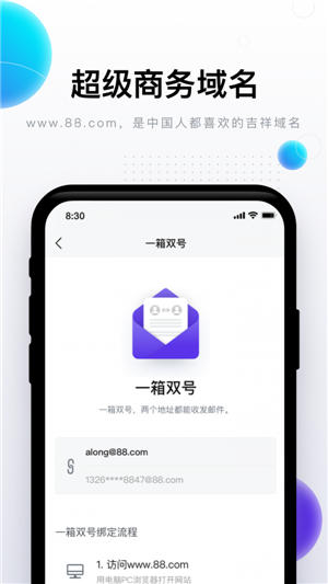 完美邮局官网最新版