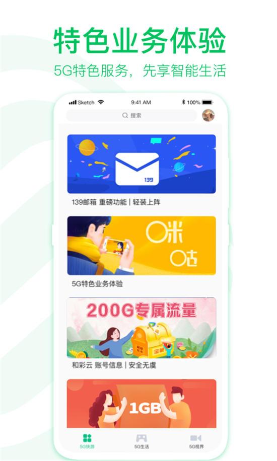 5G助手app下载