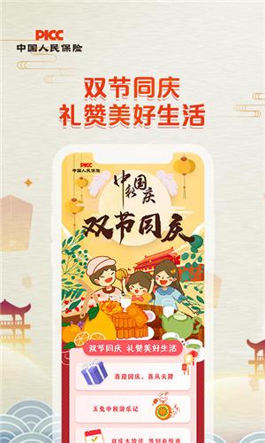 中国人保官网app