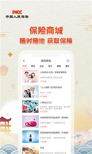 中国人保app官方下载