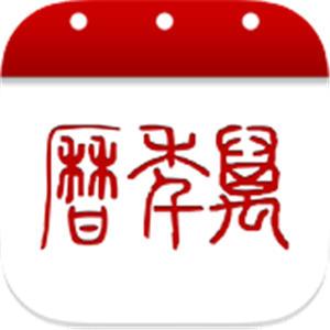 万年历app苹果版
