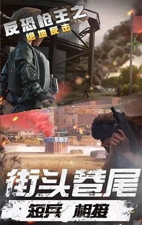 反恐枪王之绝地反击游戏下载
